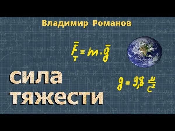 СИЛА ТЯЖЕСТИ вес тела ФИЗИКА 7 класс | Романов