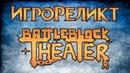 Battleblock Theater. Дурдом в хорошем смысле слова | Игрореликт