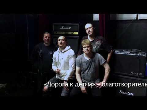 Гр. «Артерия» примет участие в фестивале «Дорога к детям-4».