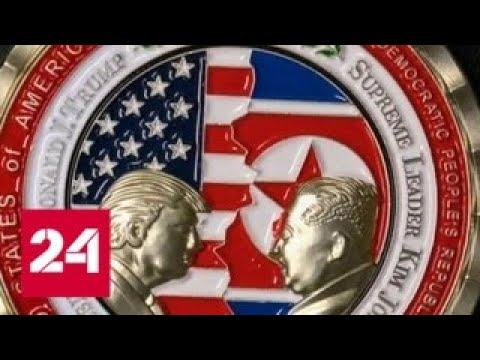 Кульбиты Трампа от исторического саммита осталась только аляповатая монета Россия 24