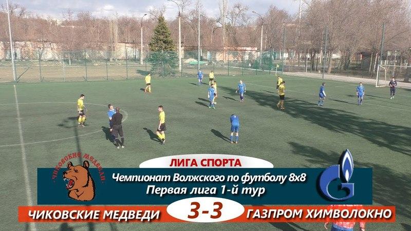 Первая лига 1 й тур Чиковские Медведи Газпром Химволокно 3 3 ОБЗОР