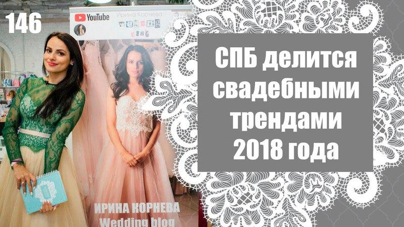 146 - Свадебные тренды 2018 из Санкт Петербурга / Свадебная выставка В центре свадебных скидок