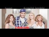 ВИА ГРА feat. Вахтанг - У меня появился другой (Караоке HD Клип) без клипа в описании