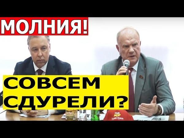 СРОЧНО! Зюганов об отмене ПЕНСИИ, и что делать ДАЛЬШЕ!!