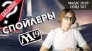 Эксклюзивный спойлер Базового Выпуска М19 Magic: The Gathering M19 Exclusive Preview