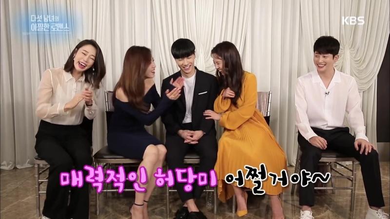 180810 Eunjung - KBS drama Lovely Horribly interview