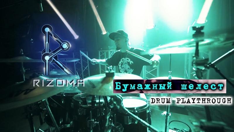 Rizoma Art Group - Бумажный шелест (Roman Galibov Drum Playthrough)