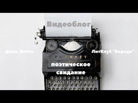Джаз-Вятка/День рождения ЛитКлуба Борода /Поэтическое свидание