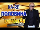 KA RE Половина Караоке с клипом (Минус)