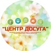"МУ ""ЦЕНТР ДОСУГА"" (Карелия, г. Сортавала)"
