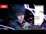 📺 СТРИМ Прохождение №5 - Final Fantasy XV Windows Edition 🤺