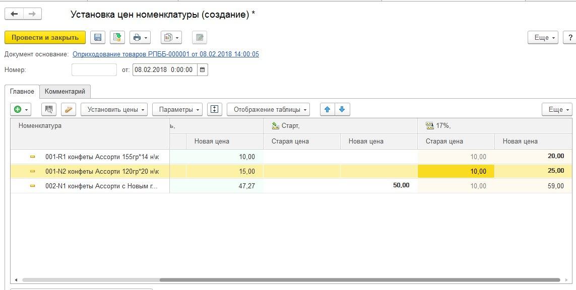 1с бухгалтерия 8.2 форум установка настройка учетной политики в 1с 8.2 для производства