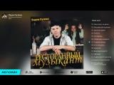 Вадим Кузема - Ресторанный музыкант (Альбом 2002 г)