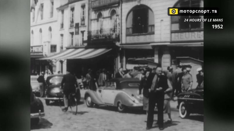 Ле-Ман 1952