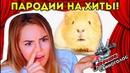 СВИНОГОЛОС 3 РОЗОВОЕ ВИНО МЕГА ЗВЕЗДА ЭТО МОЯ НОЧЬ 6 пародий МАРЬЯНА РО БУЗОВА SvinkiShow