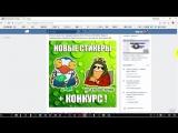 Новые стикеры «Пингвин Изи» и «Свободный от забот» + конкурс   Музыка: Miyagi & Эндшпиль, NERAK - DLBM