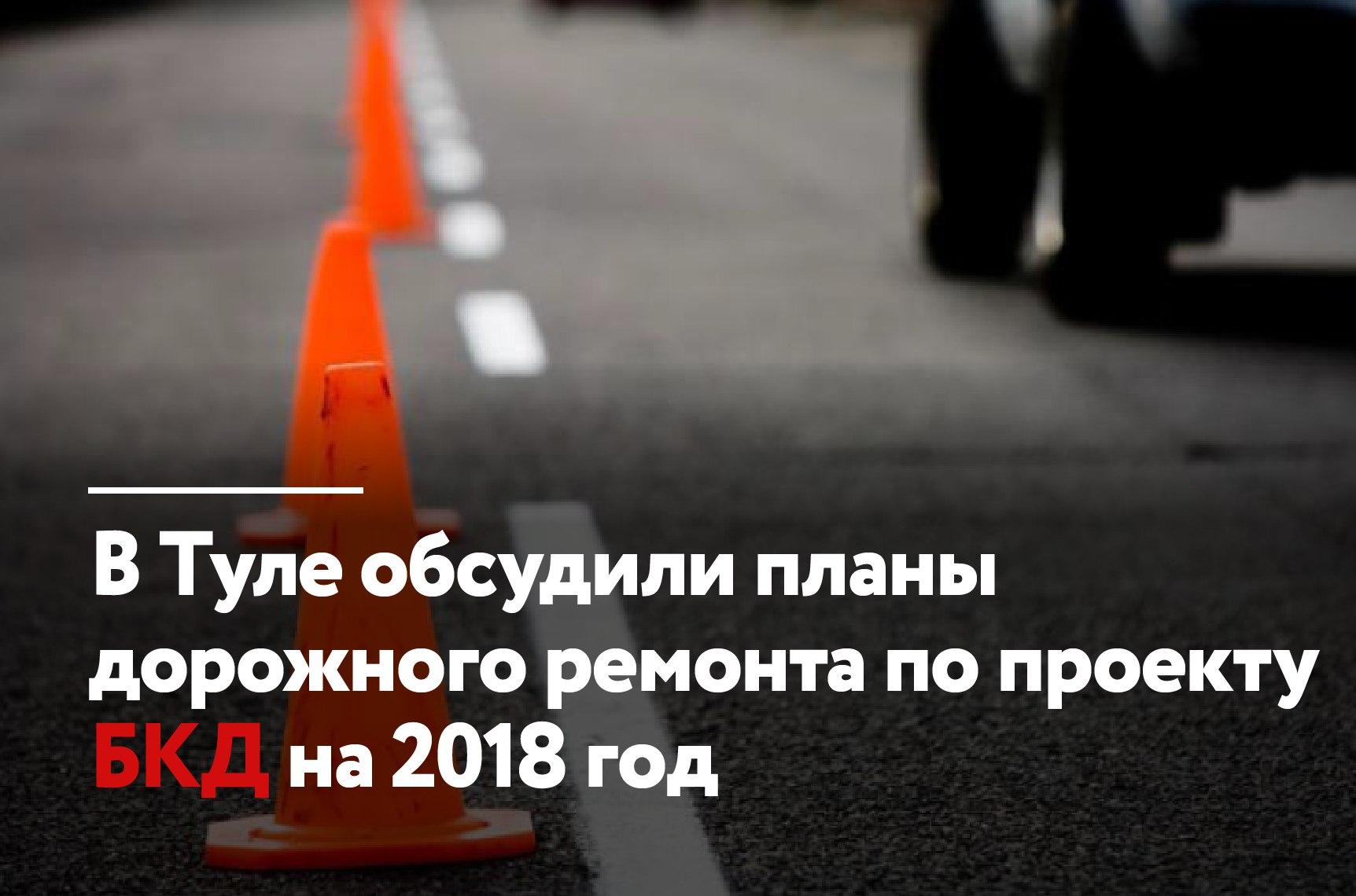 Предстоит отремонтировать почти 108 км дорог, в том числе и в Узловском районе