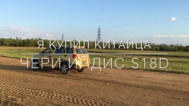 ОБЗОР ДЛЯ ВСЕХ ЛЮБИТЕЛЕЙ КИТАЙСКОГО АВТОПРОМА CHERY S18D