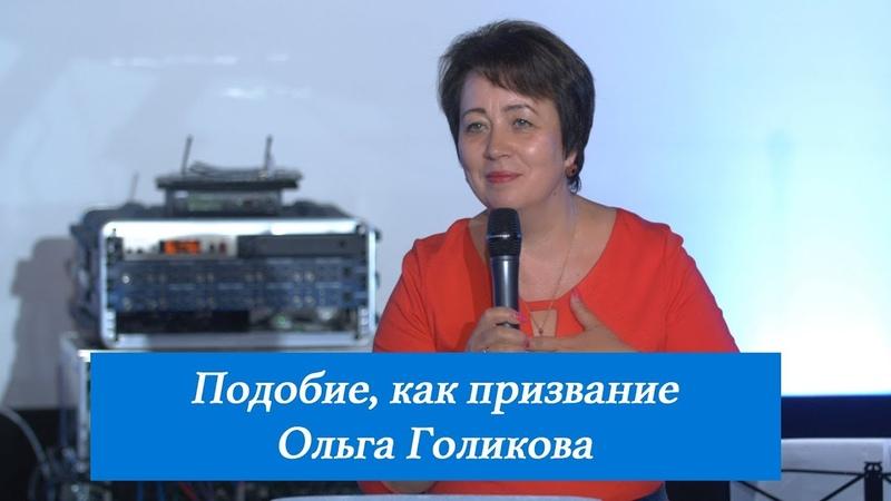 Подобие, как призвание. Ольга Голикова. 1 июля 2018 года