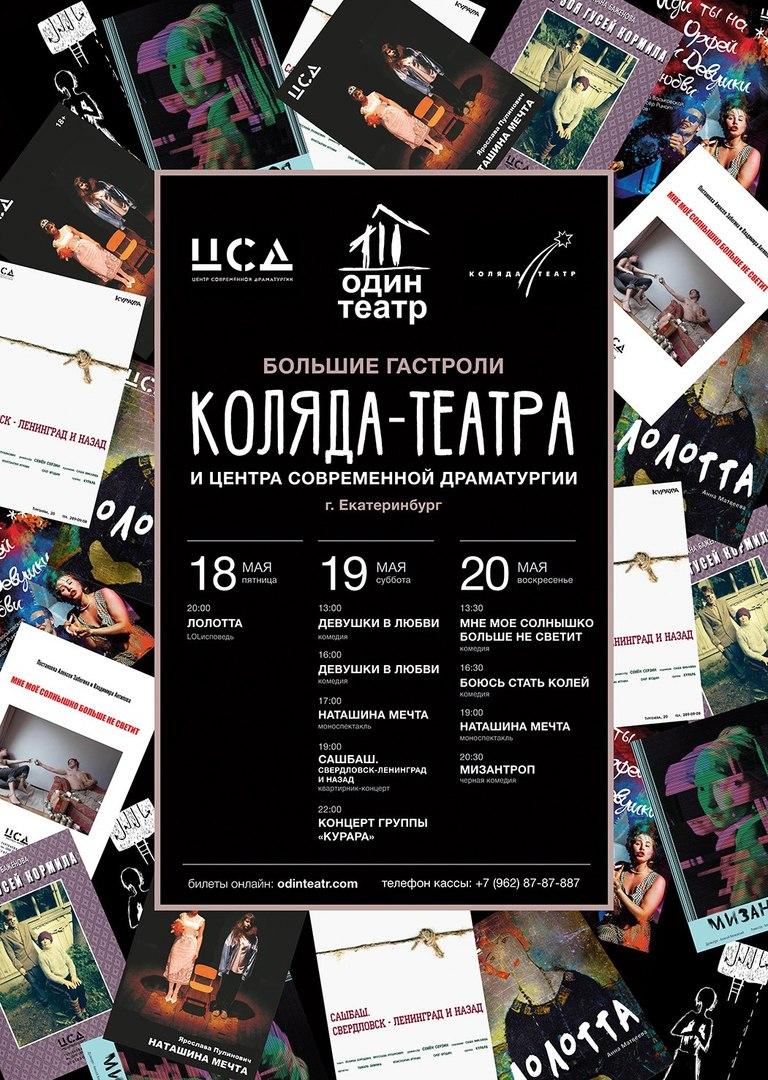 Афиша Краснодар Гастроли Коляда-театра и ЦСД в Одном театре