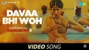 Davaa Bhi Woh   Saheb Biwi Aur Gangster 3   Sanjay, Jimmy, Mahie, Chitrangada   Saberi Bhattacharya