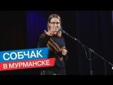 Большая встреча Собчак со сторонниками в Мурманске