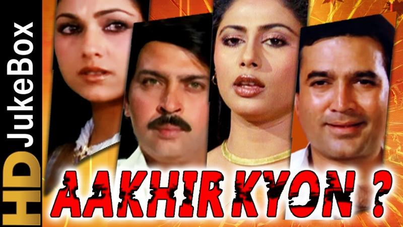 Aakhir Kyon (1985) Songs Full Video Songs Jukebox Smita Patil, Rakesh Roshan, Tina Munim