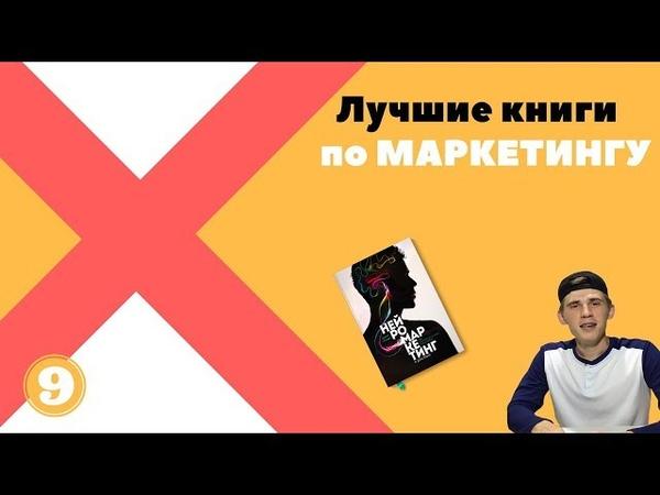 Лучшие книги по МАРКЕТИНГУ! Манн, Левитас, Льюис