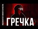 Мама, прости за репортаж. Гречка, Петрозаводск 2018