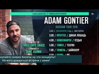 Adam Gontier приглашает на концерты в России 2018!