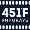Киноклуб 451F
