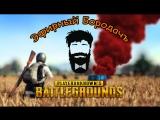 #PlayerUnknown's #Battlegrounds. Кибер-котлета и топ-стример бегут в ТОП! #PUBG #стрим #ЭфирныйБородачъ