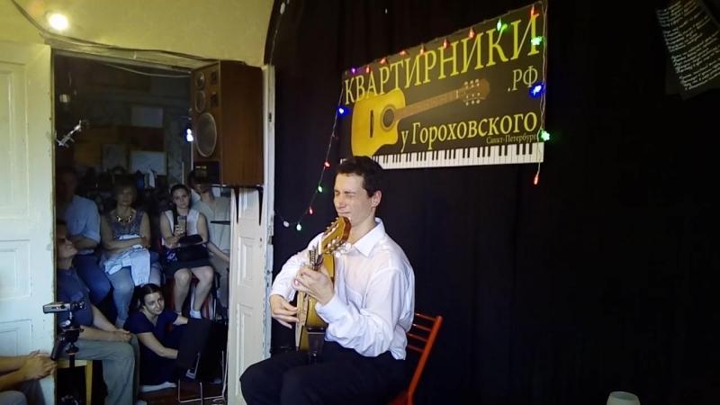 Гриша Горячев гитарист виртуоз в квартирнике у Гороховского 21 07 2018