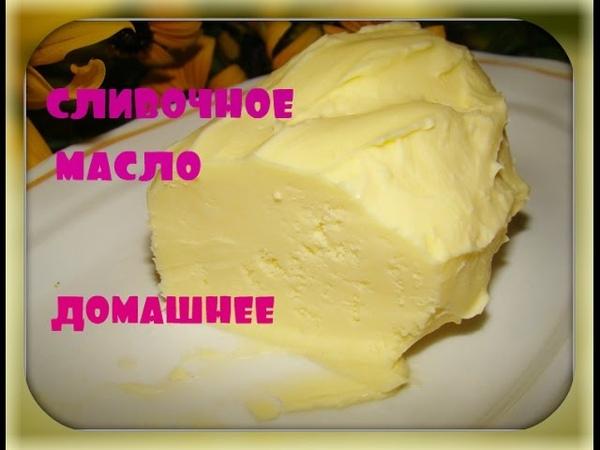 Как очень быстро сделать домашнее сливочное масло unsalted butter