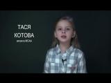 Актриса Таисия (Тася) Котова [МСАА]. Видеовизитка