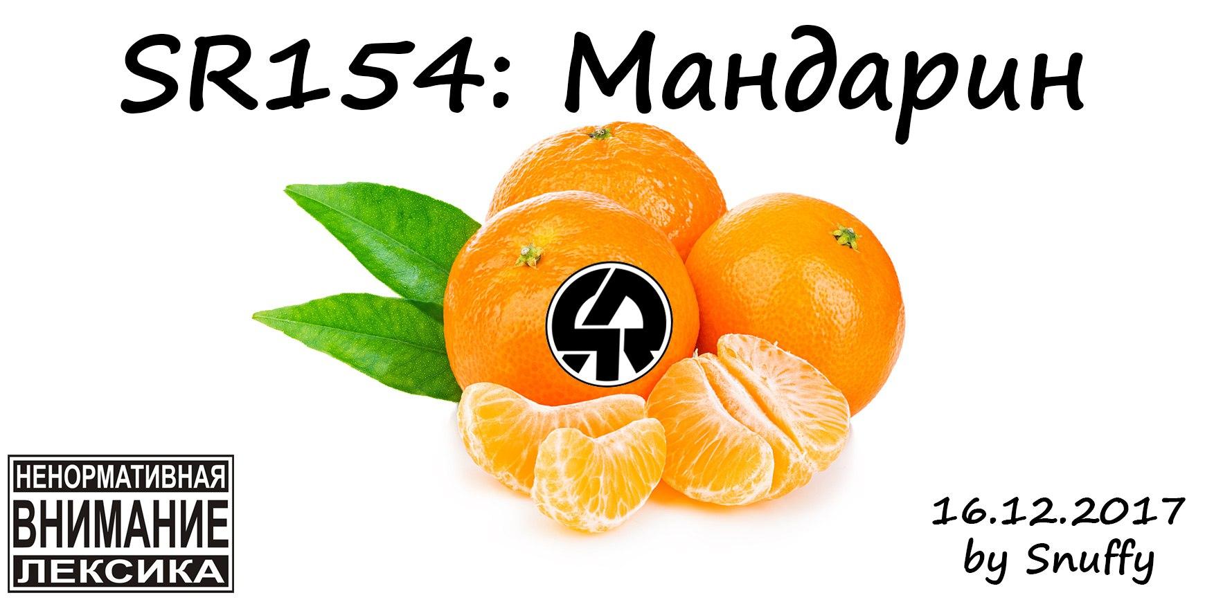SR154: Мандарин