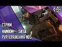TOM CLANCY'S RAINBOW SIX SIEGE игра от Ubisoft СТРИМ PvP сражения вместе с JetPOD90 часть №5