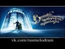 Велика новорічна пригода / Большое новогоднее приключение / Украина (2018)