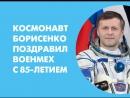Космонавт Андрей Борисенко поздравил петербургский Военмех с 85-летием