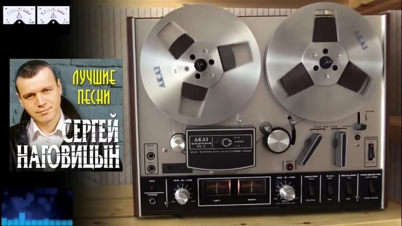 Сергей Наговицын Блатные 2018