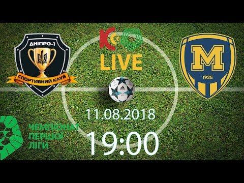 4 тур CК Дніпро-1 - ФК Металіст 1925 LIVE