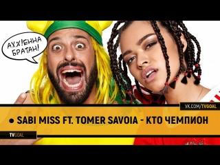 ● Sabi Miss ft. Tomer Savoia - Кто чемпион (Премьера клипа 2018)