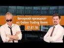 Трейдеры торгуют на бирже в прямом эфире! Запись трансляции от 27.07.2018