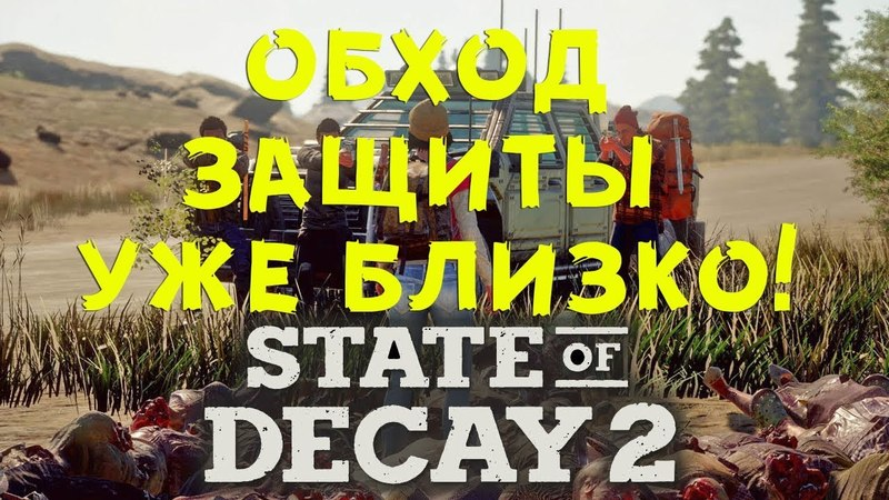 State of Decay 2 ОБХОД или ВЗЛОМ?