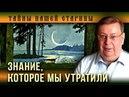 Александр Пыжиков. Сокровенные книги Руси