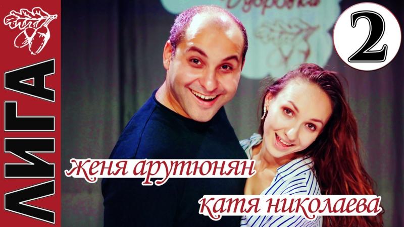 Лига Дубровки 25.11.17 Женя Арутюнян — Катя Николаева 2 место