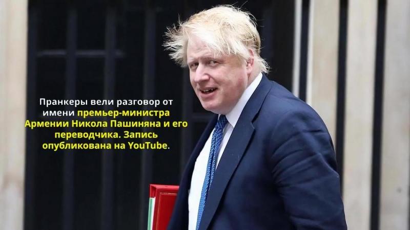 Борис Джонсон побеседовал с российскими пранкерами