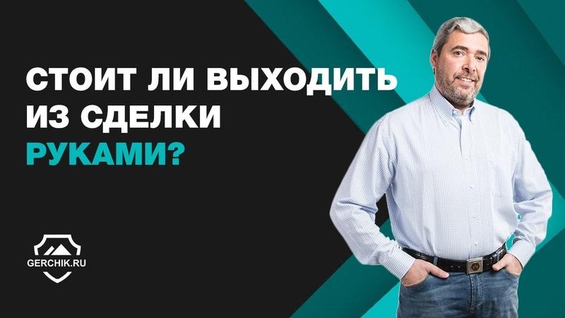 Стоит ли выходить из сделки руками? Семинар успешного трейдера Александра Герчика в Москве 2017