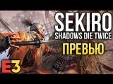 Sekiro Shadows Die Twice - Совсем не Dark Souls I Первые впечатления I E3 2018