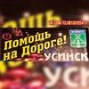 Помощь на Дороге Усинск!